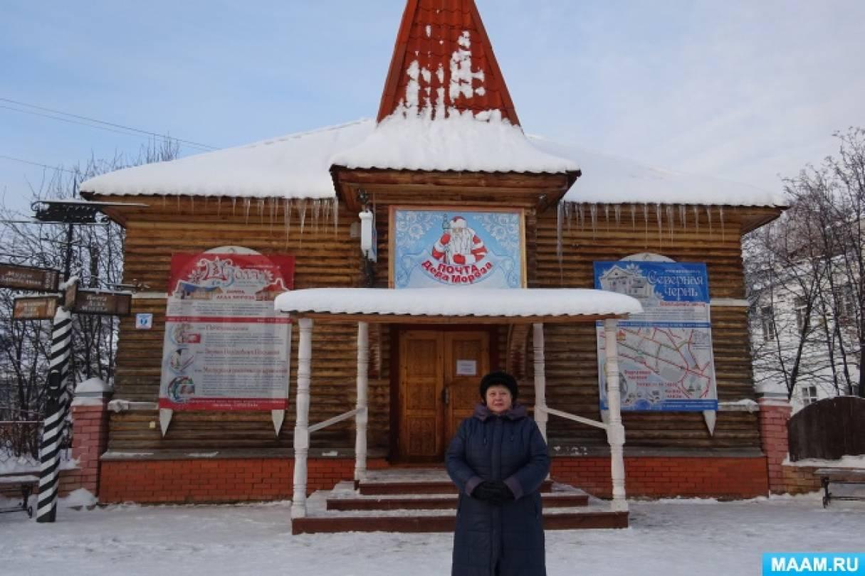 Почта Деда Мороза в Великом Устюге (фоторепортаж)