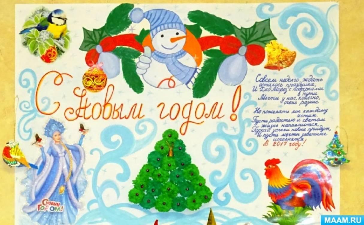 Поздравления воспитателям в детский сад с новым годом