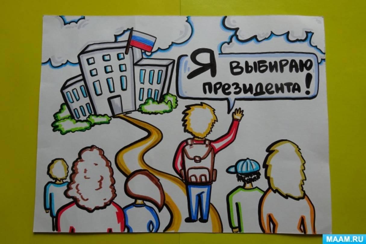 Фотоотчёт о подготовке к конкурсу «Я выбираю Президента!»