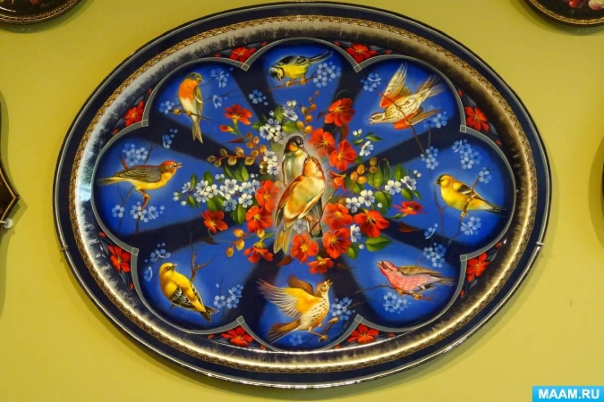 «Порхают птицы меж цветов». Мои впечатления о посещении Музея подносов в Жостово