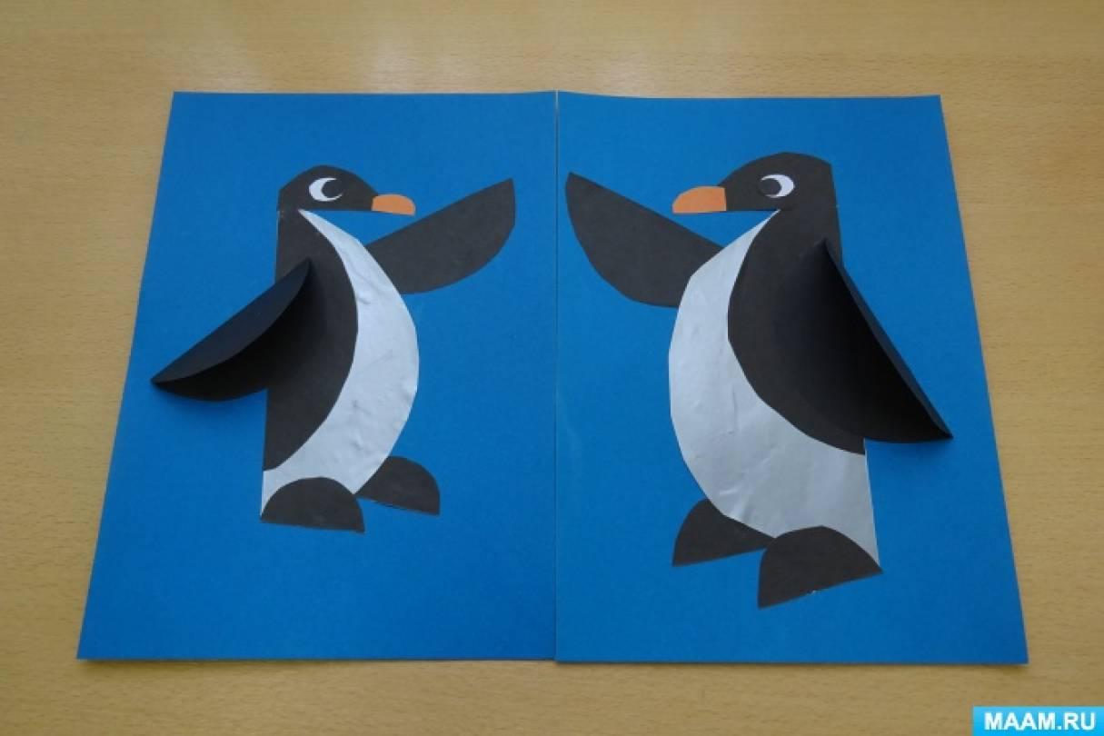Детский мастер-класс по аппликации «Пингвины»