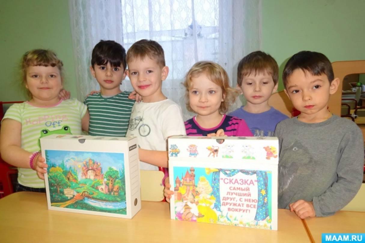 Детский мастер-класс по ручному труду «Оформление коробок для дидактического материала»