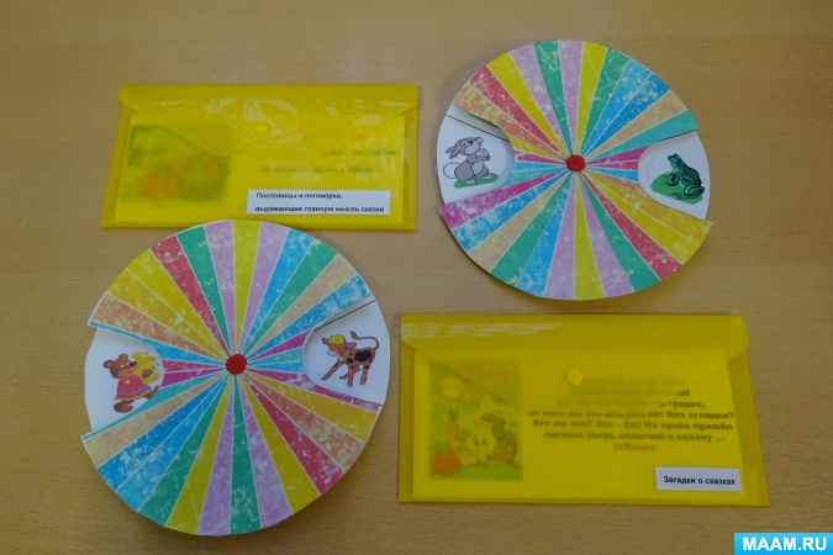 Детский мастер-класс по ручному труду «Дидактическая игра «Волшебный круг. Угадай сказку»»