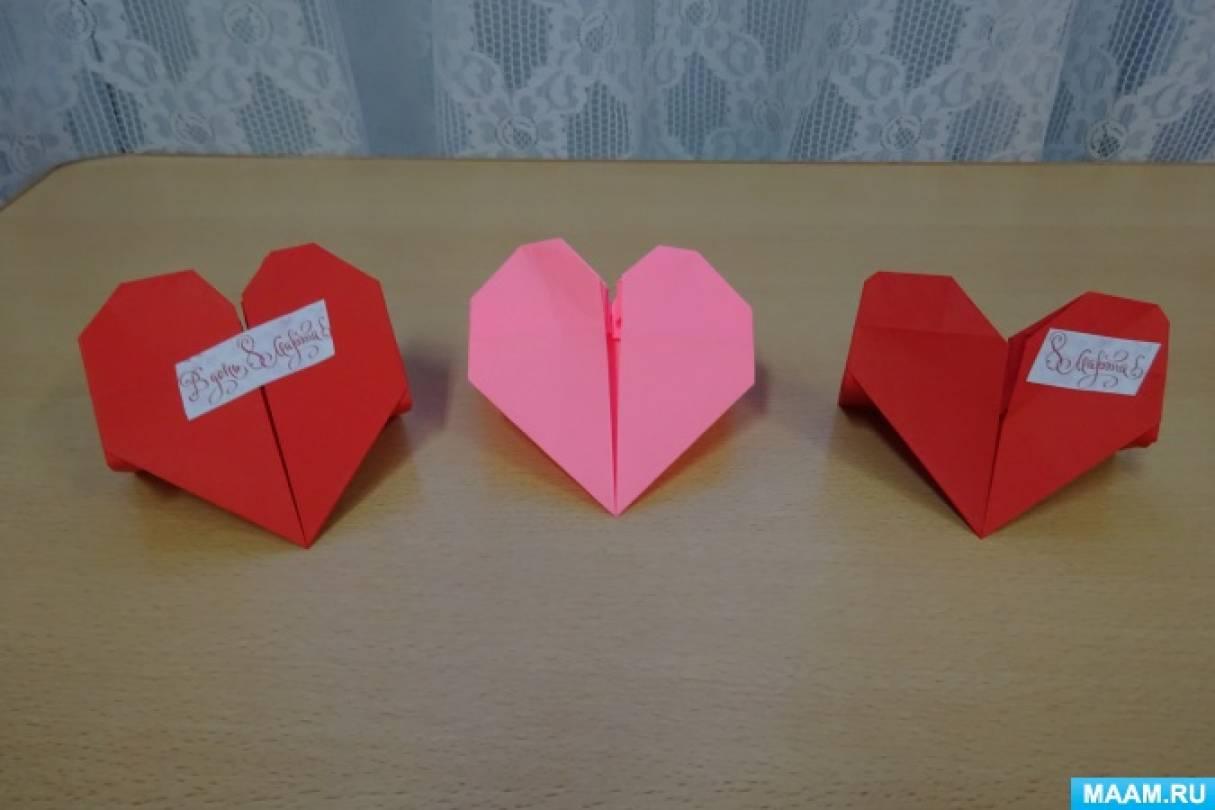 Мастер-класс по оригами «Сердечко на подставке»