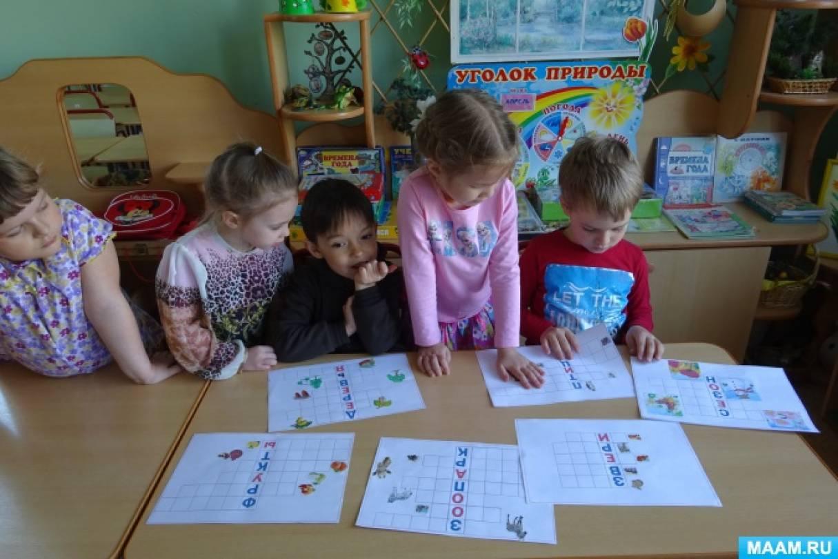 Детский мастер-класс по созданию дидактического материала «Кроссворды по лексическим темам»