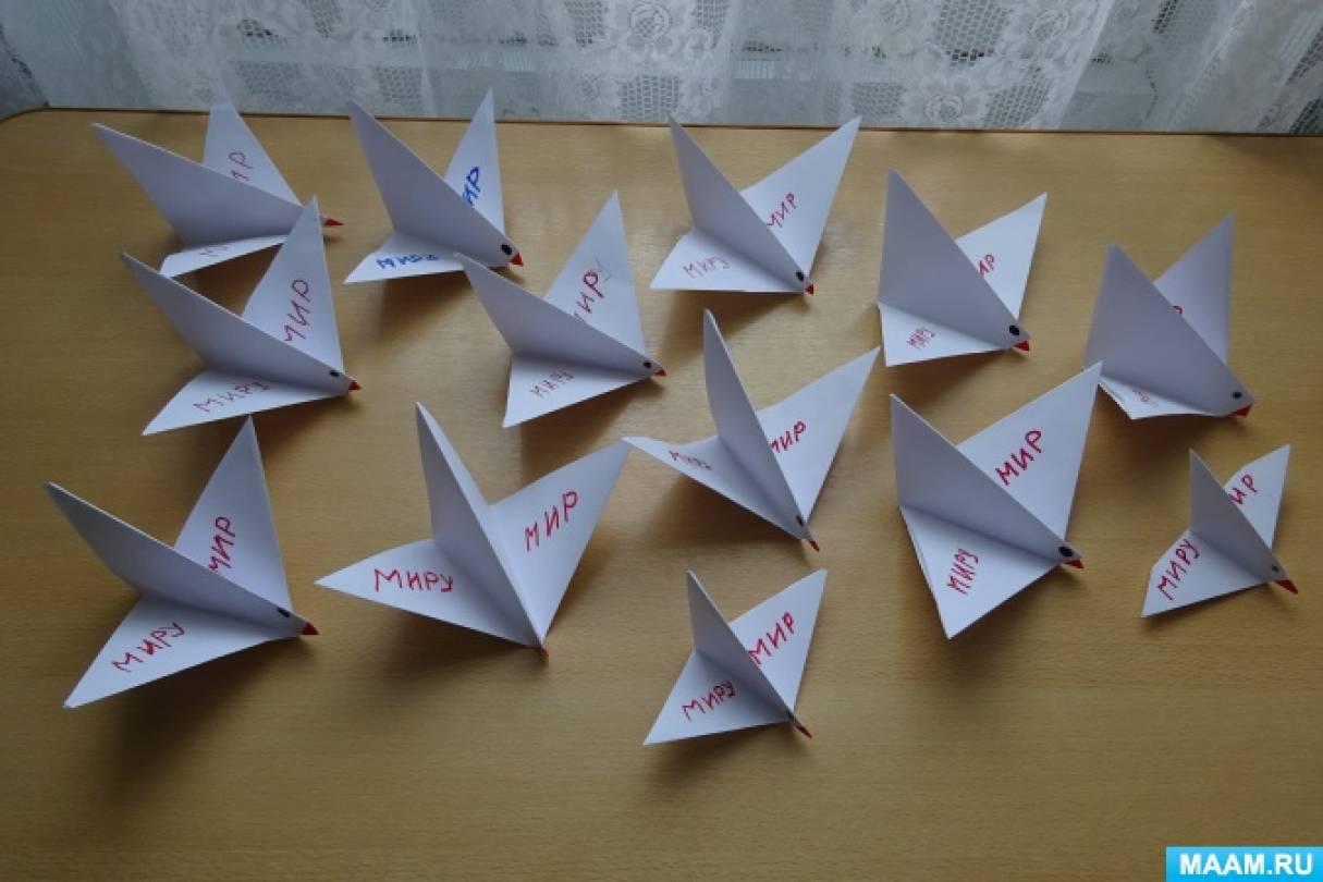 Фотоотчёт о НОД по оригами «Наши голуби Мира»