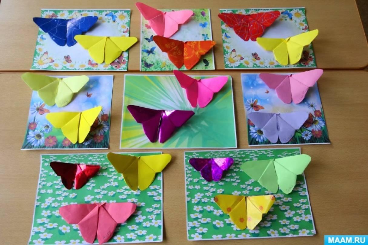 Фотоотчёт о НОД по оригами «Бабочки»