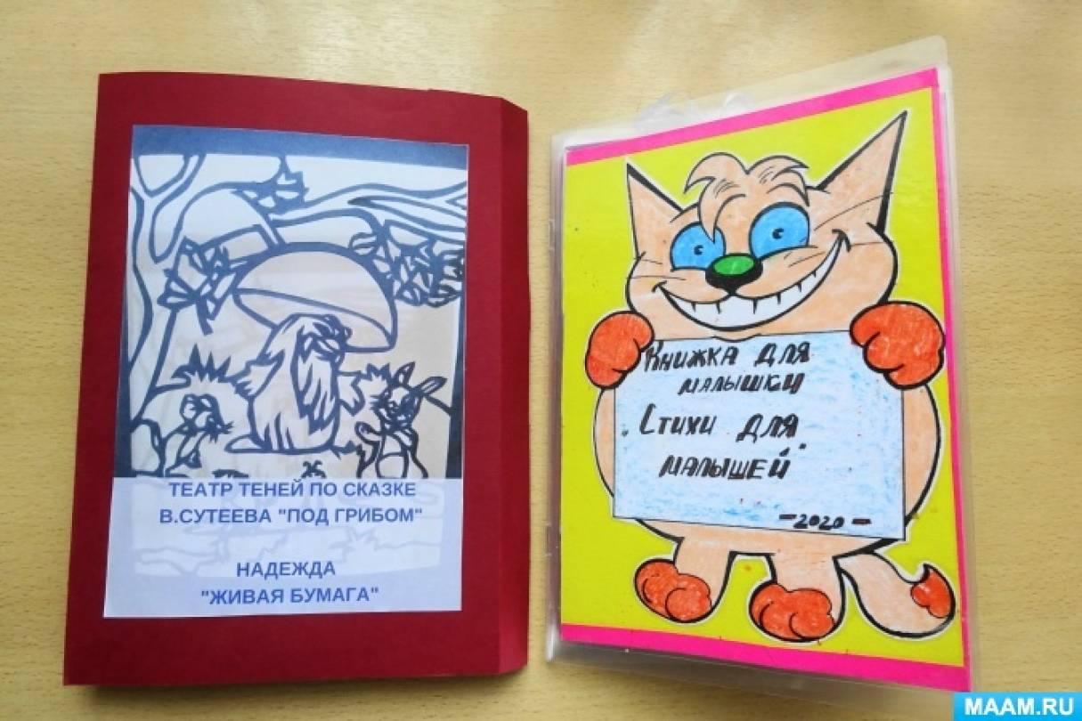 Фотоотчёт о подготовке к окружному конкурсу «Книжки для малышки»