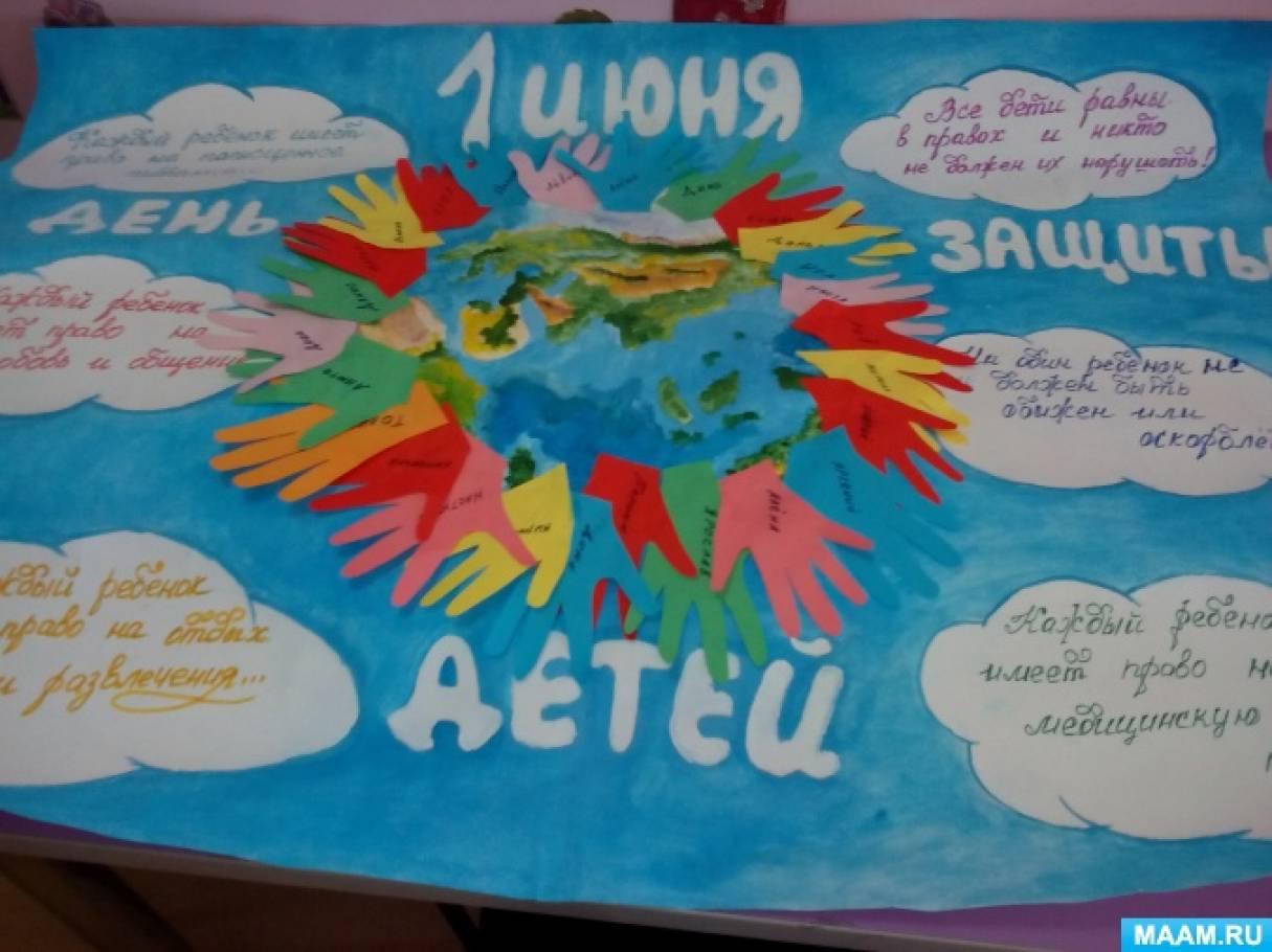 Стенгазета к празднику 1 июня «День защиты детей»