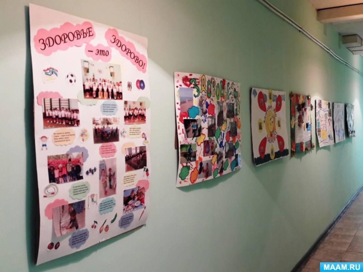 Организация и поведение конкурса стенгазет «Здоровье— это…»