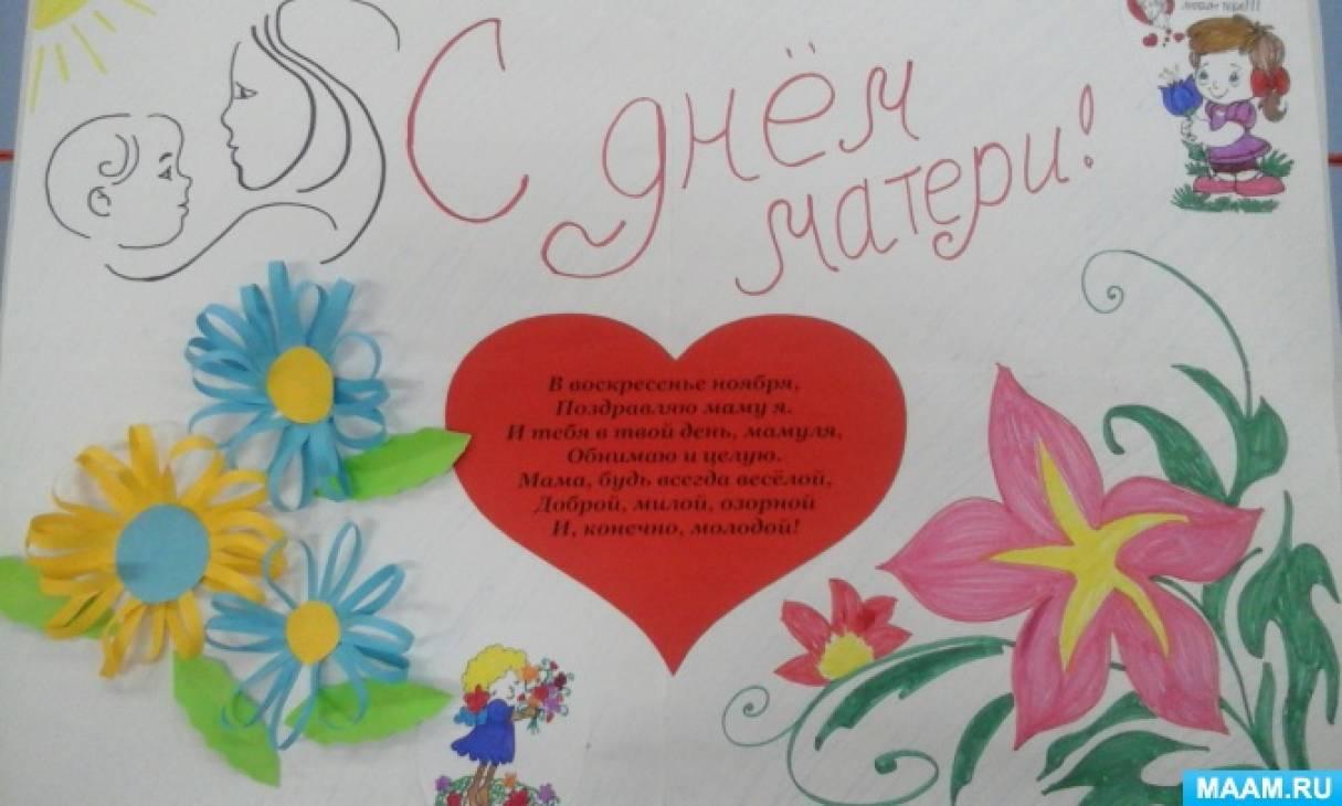Плаката ко дню матери своими руками 973