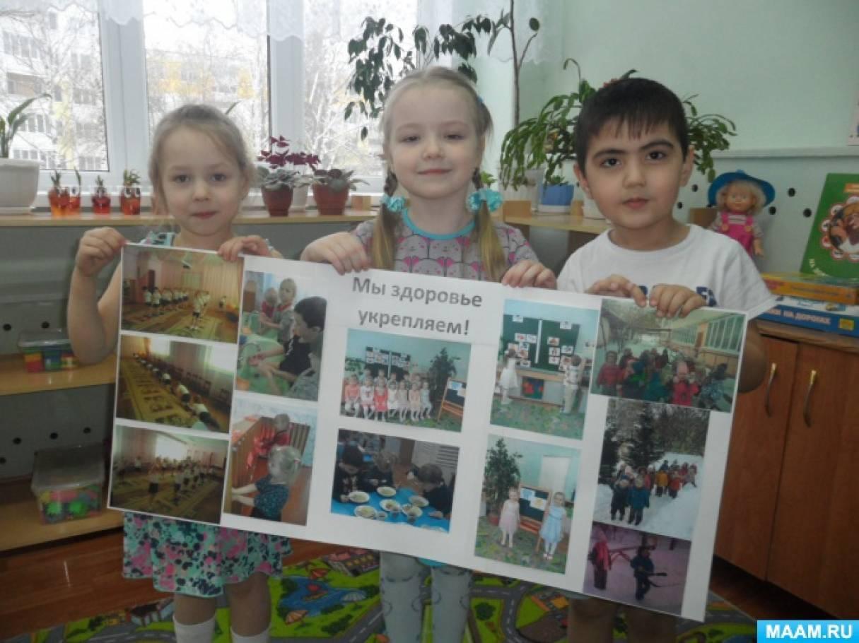 Отчёт о проведении месячника «Здоровье дошкольника»