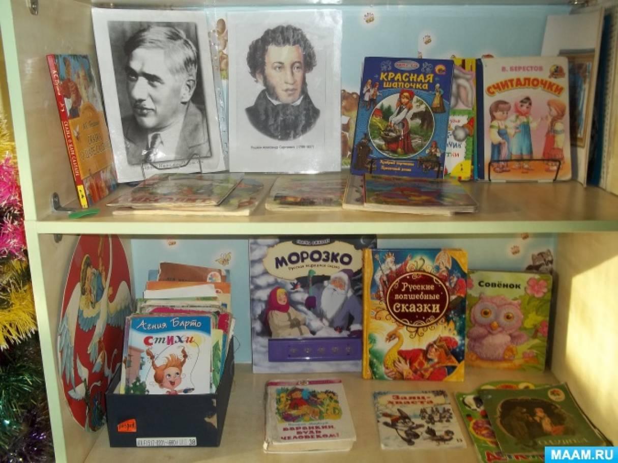 конспект занятия по знакомству с книгой у дошкольников