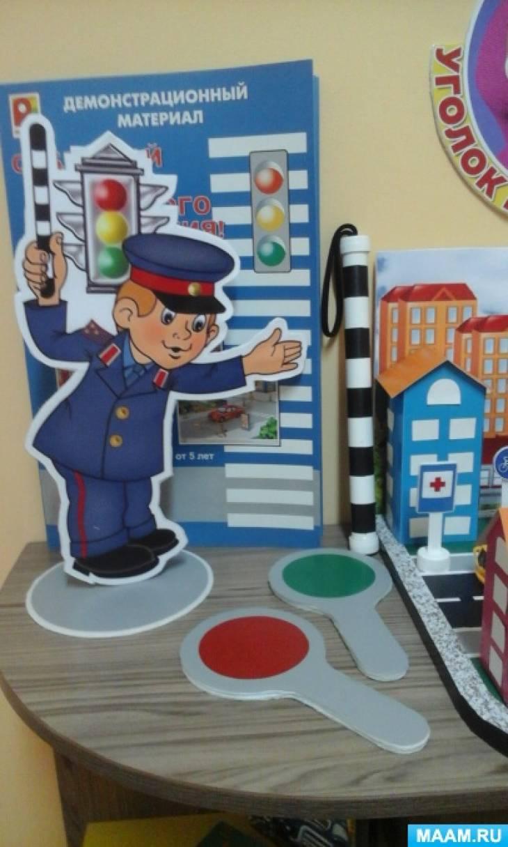 Гаишник картинка для уголка пдд в детском саду оформление