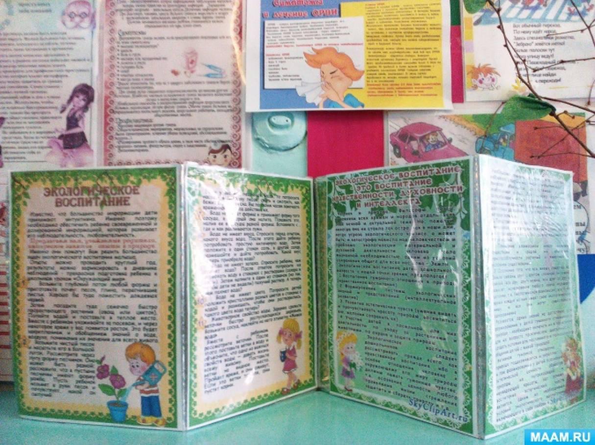 знакомство с экологической тропой в детском саду