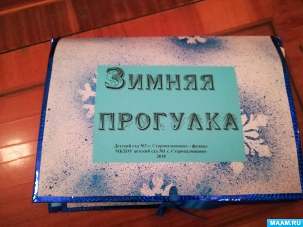 Мастер-класс по изготовлению лэпбука для детского сада «Зимняя прогулка»