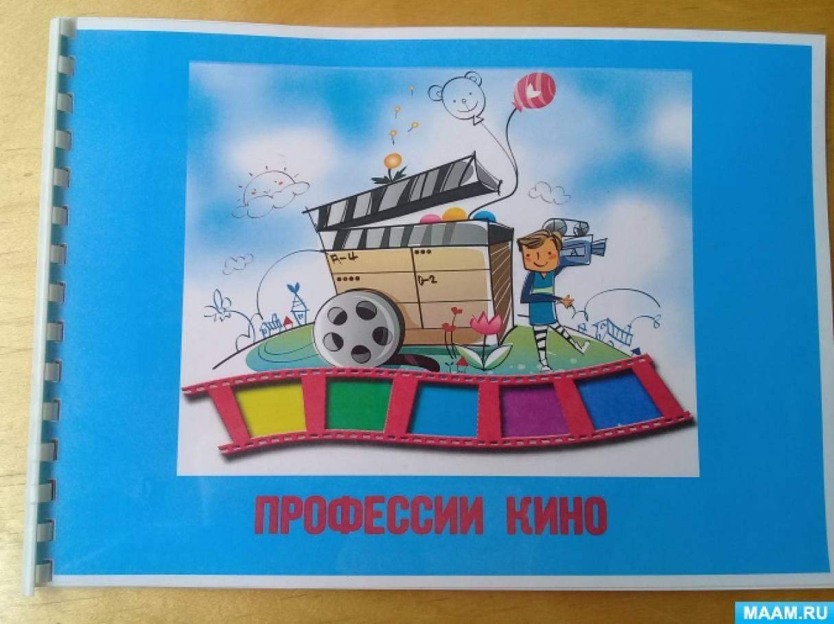 Тематический альбом «Профессии кино»