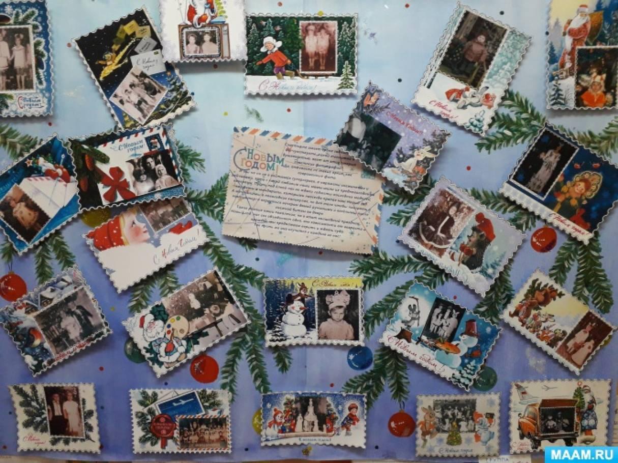 Стенгазета «Старый Новый год в открытках»