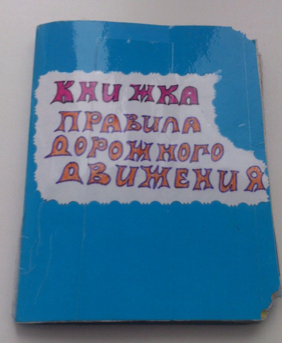 Детская книжка своими руками по пдд