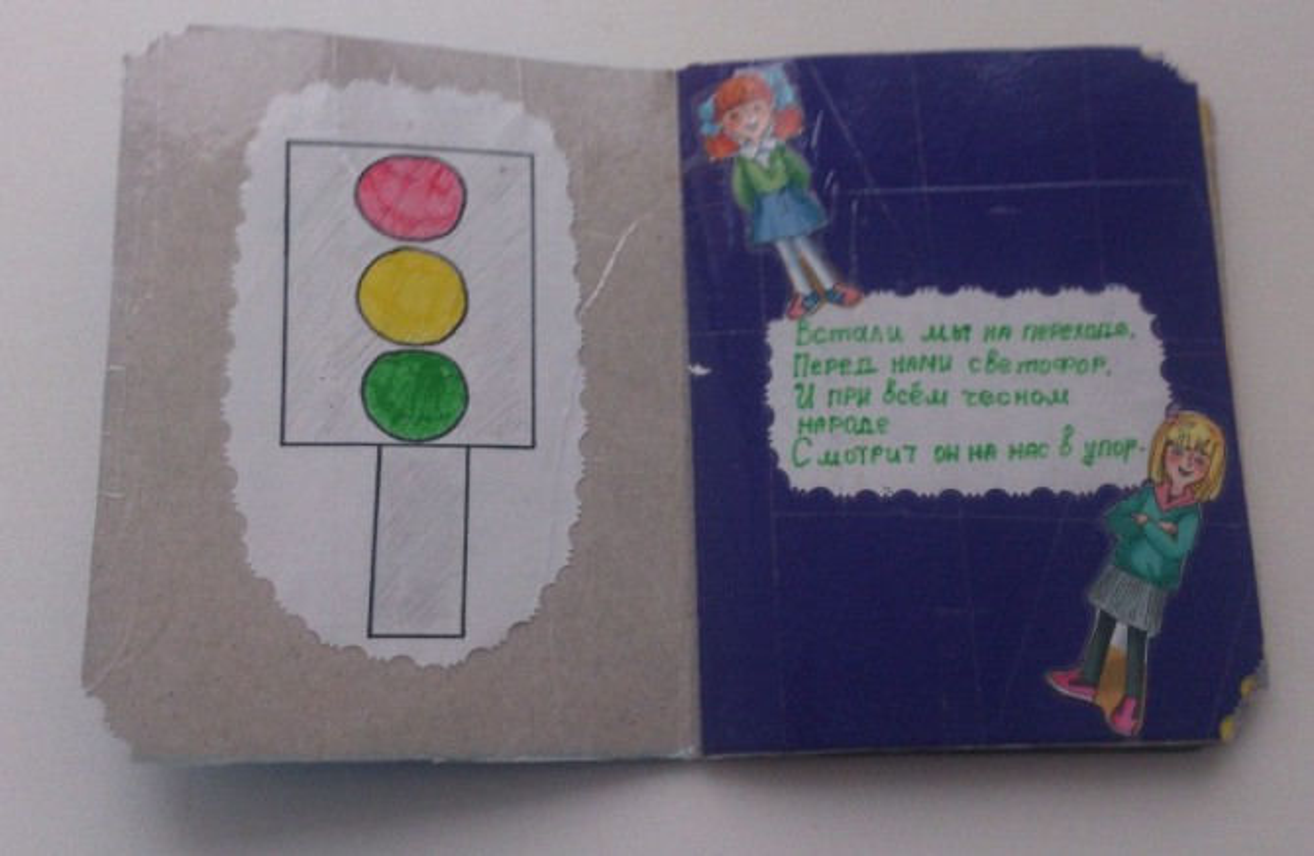 Книжка малышка по пдд своими руками фото