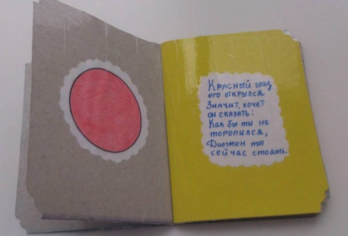 Книжка по пдд для детского сада своими руками