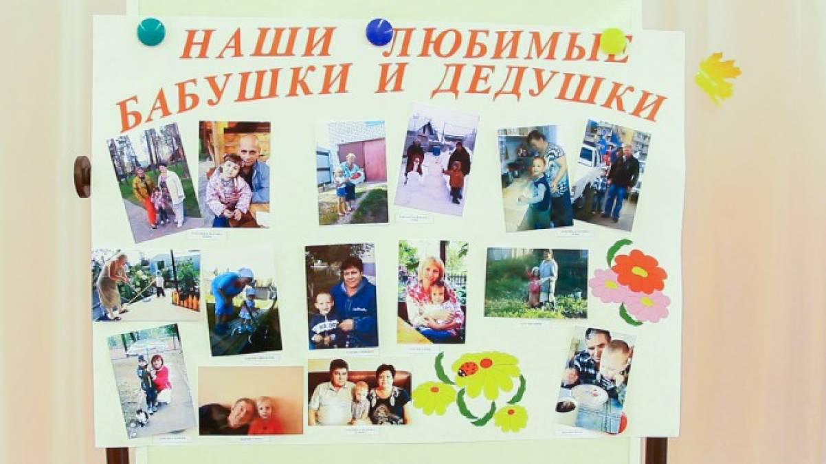 Сценарий день пожилого в детском саду