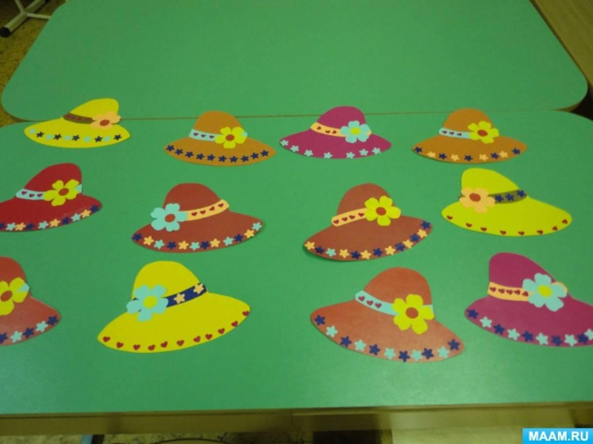Детский мастер-класс. «Красивые шляпы для красивых мам»