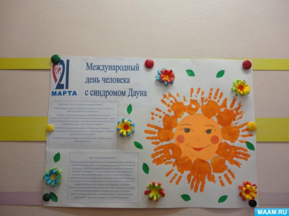 Стенгазета «21 марта— Международный день человека с синдромом Дауна»
