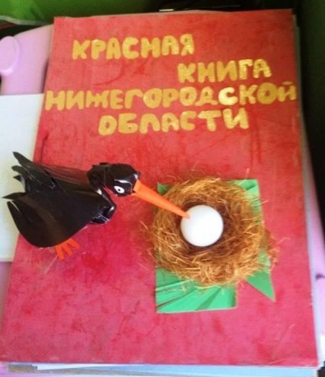 Животные из красной книги поделки своими руками