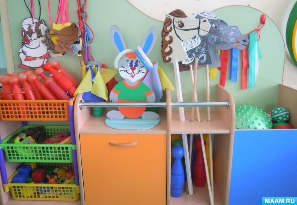 Спортивные уголки в детском саду своими руками 54