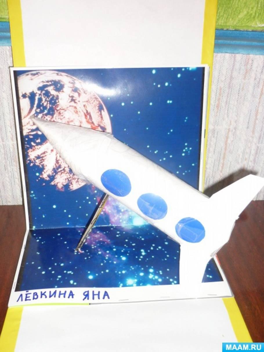 Фотоотчёт «День космонавтики»