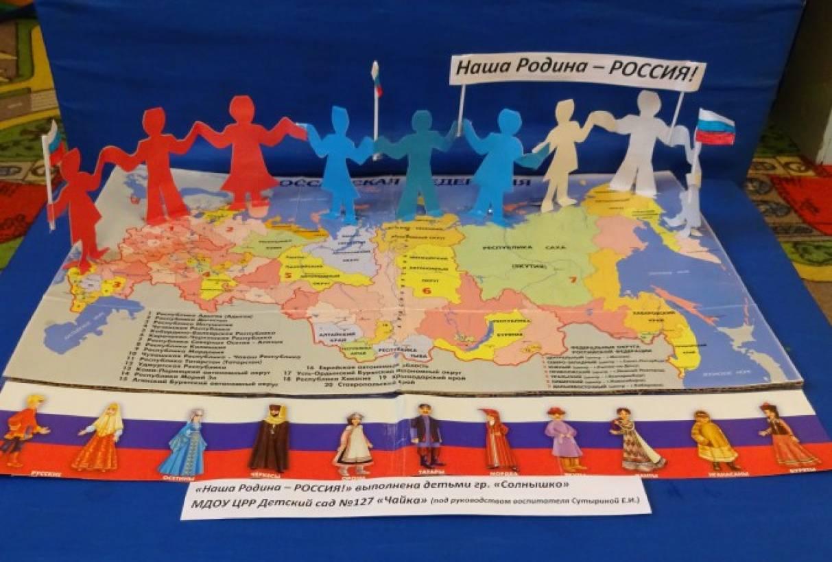 открытка ко дню народного единства своими руками определить, сколько