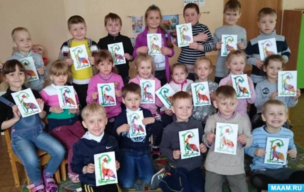 День славянской письменности и культуры в подготовительной группе