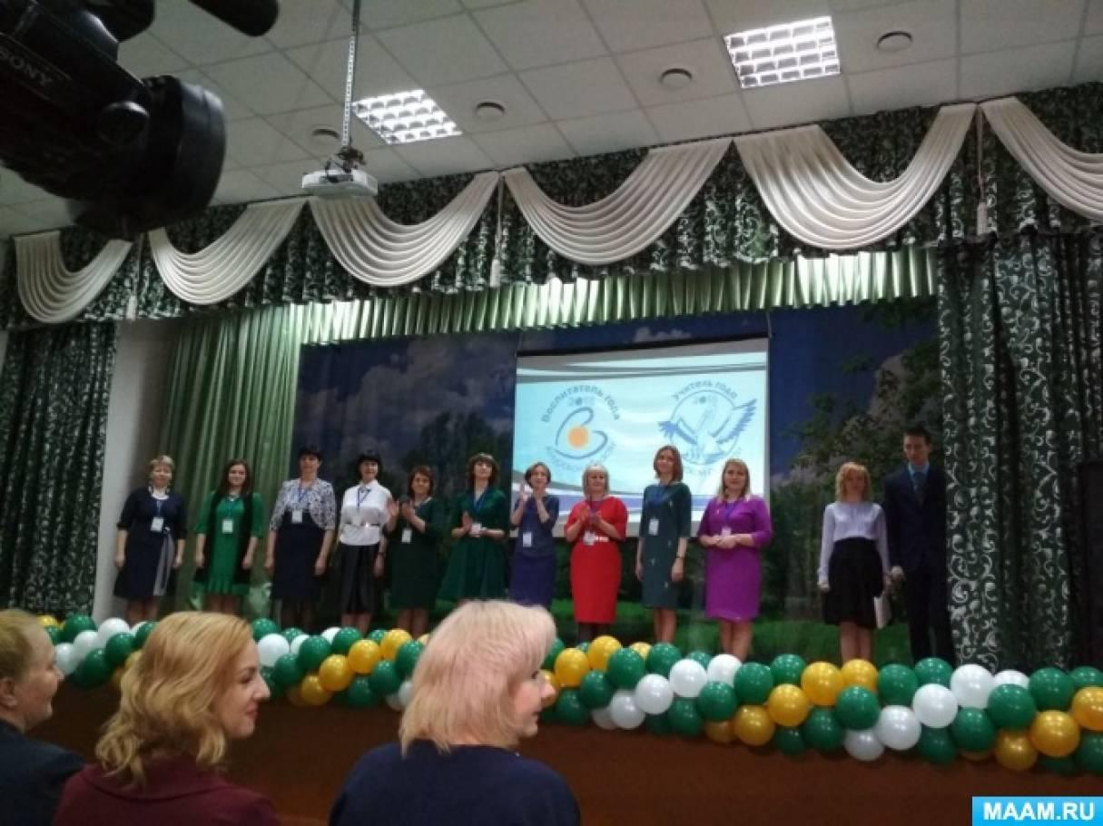 Лауреат областного конкурса «Воспитатель года Амурской области— 2018»