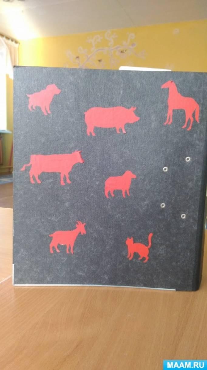 Лэпбук «Дикие и домашние животные»