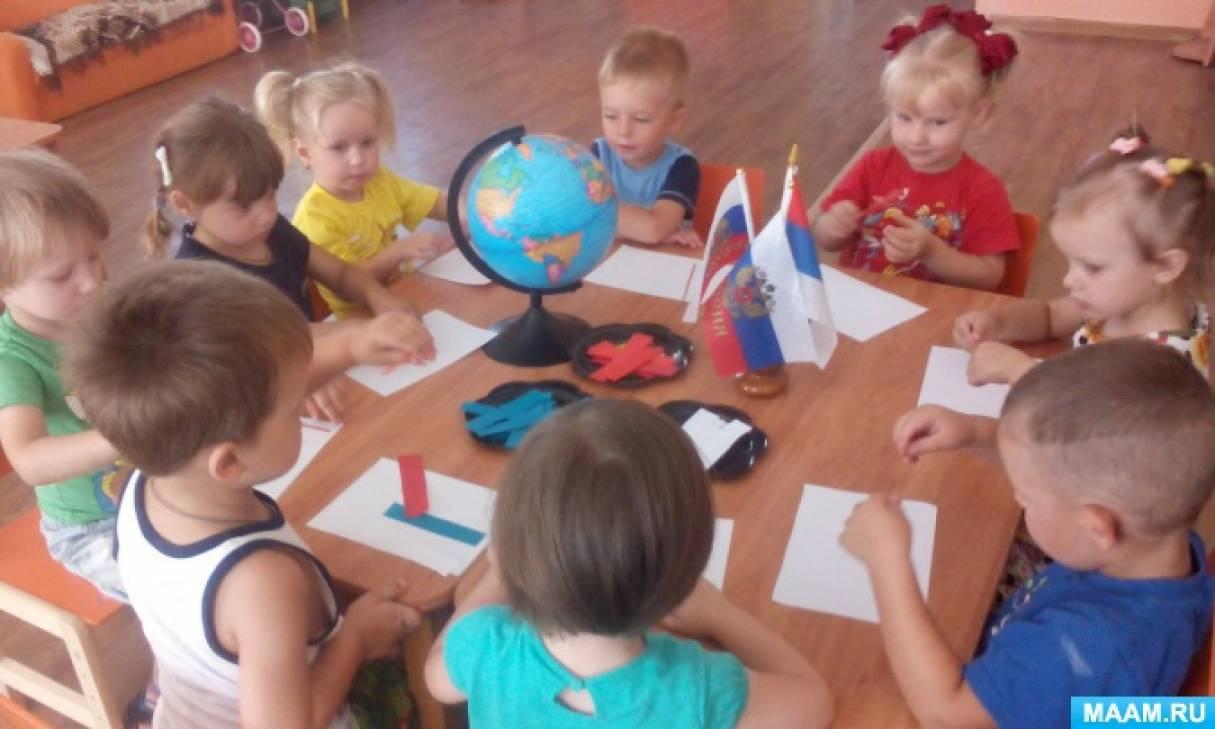 День Государственного флага РФ в младшей группе