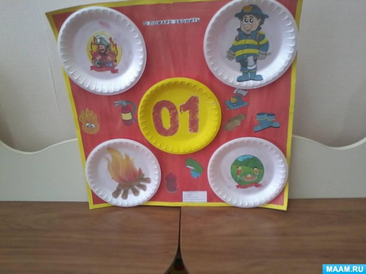 Организация смотр-конкурса поделок по пожарной безопасности «Неопалимая купина» во второй младшей группе. Часть 2
