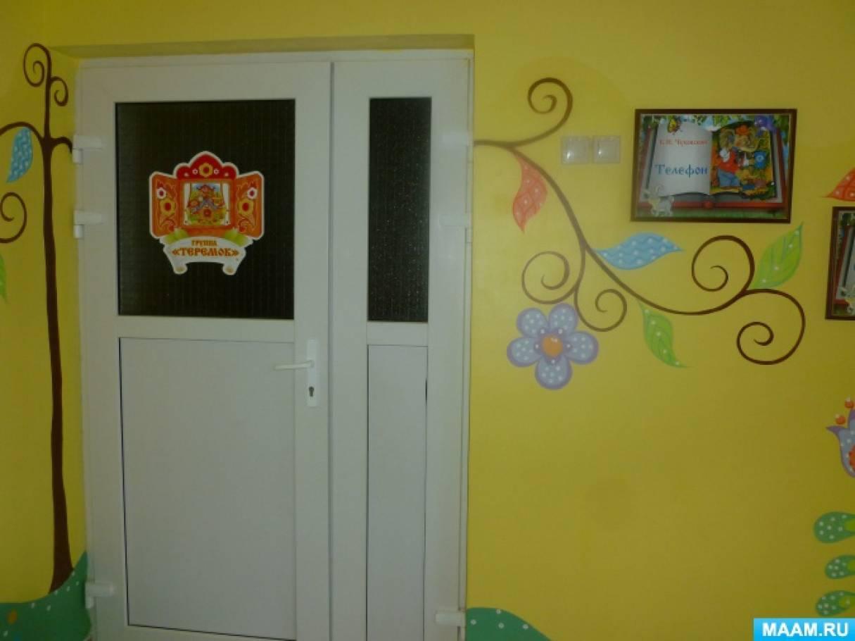 Оформление режима дня в детском саду картинка