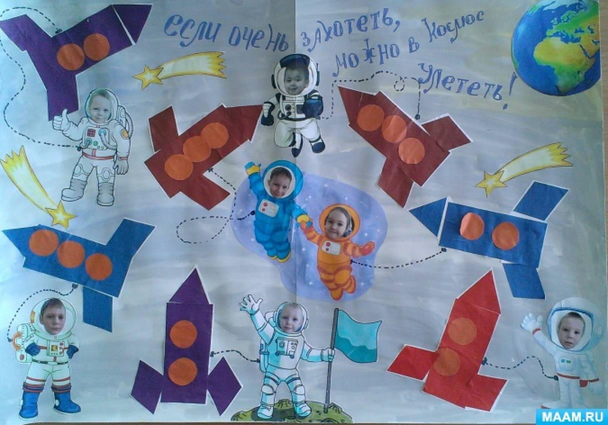 Коллективная работа в младшей группе по аппликации «Ракеты»