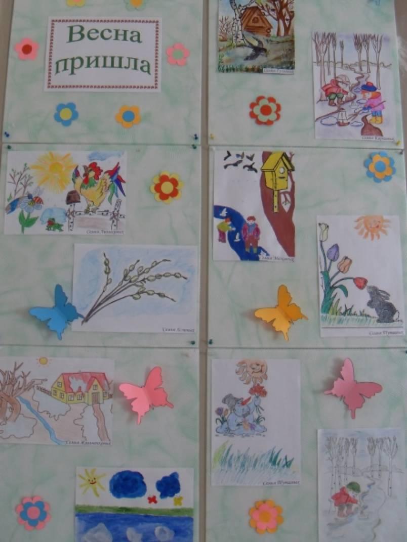 Конкурс рисунков «Весна пришла»