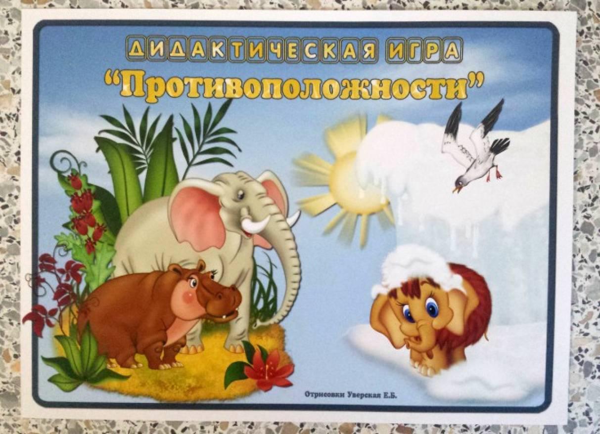 Дидактическая игра «Противоположности» для детей младшего дошкольного возраста
