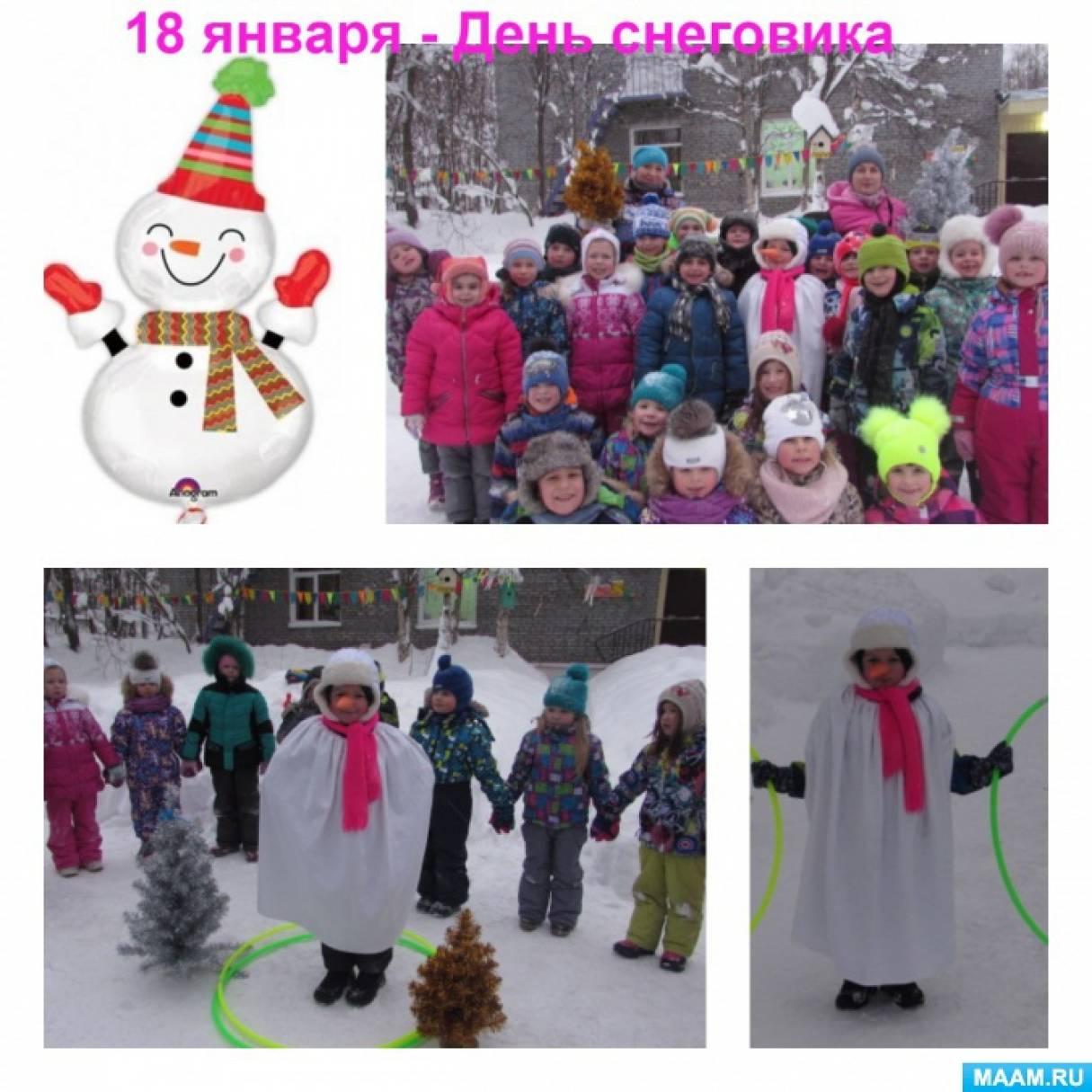 Фотоотчет «18 января— день рождения Снеговика»