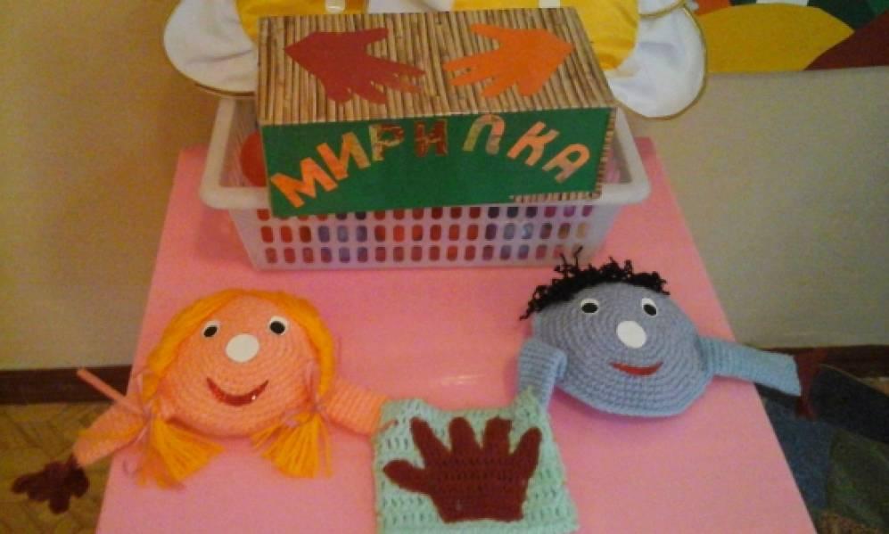 Коврик примирения в детском саду своими руками 97