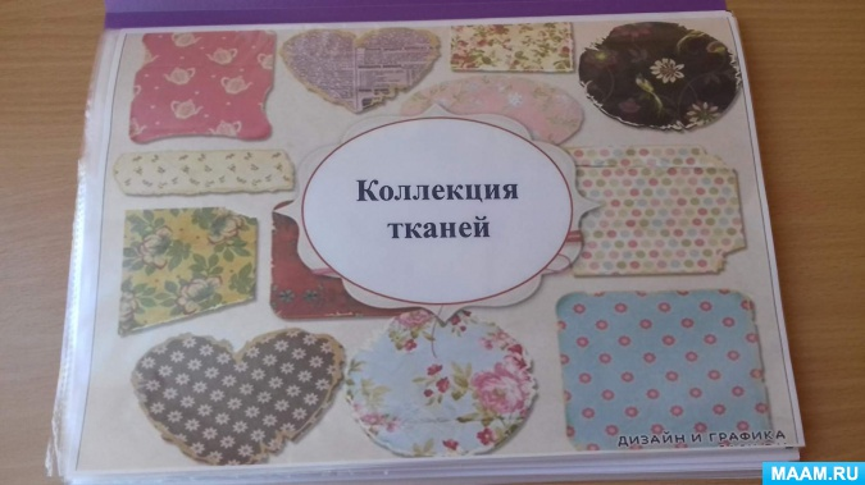 Пособие «Коллекция тканей»