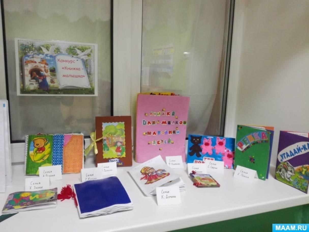 Фотоотчет о конкурсе книжек-малышек