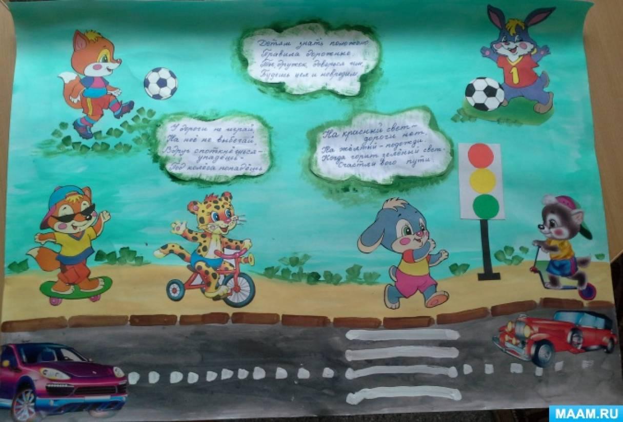 Мастер-класс по изготовлению с детьми плаката по ПДД