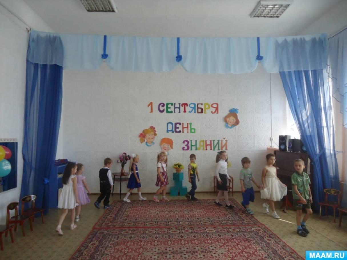 Сценарий день знаний в детском саду с елкой рассеянным