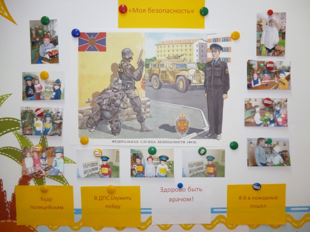 Стенд по пожарной безопасности в детском саду картинки