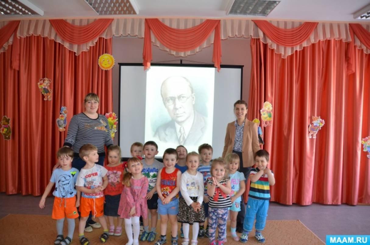 «Музыкальная гостиная» к юбилею 125–летия С. С. Прокофьева