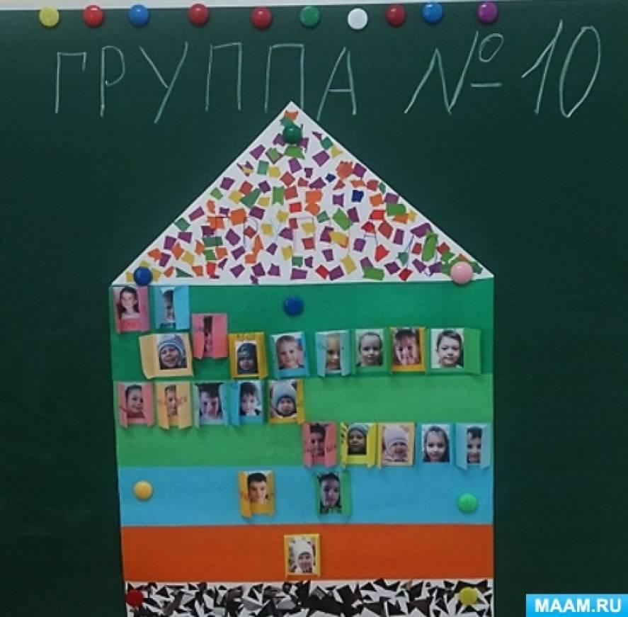 Конспект ООД по коллективной аппликации «Наша любимая группа» в подготовительной к школе группе